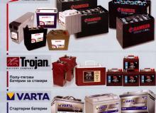 апекс батерии